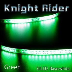 ナイトライダー 13パターン 32連LEDテープ 白基盤 グリーン1本 gry