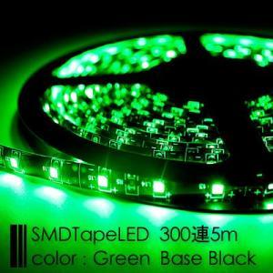 LEDテープ5m 300連 グリーン 黒基盤|gry
