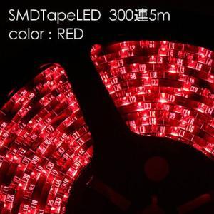 LEDテープ 5m SMDテープ 300連 レッド 黒基盤 切断可能|gry