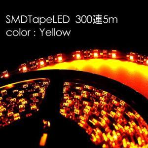 LEDテープ 5m テープ300連 イエロー 黒基盤 切断可能|gry
