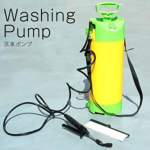 洗車ポンプ 手動ポンプ式 ポータブル洗車機 ◆同梱不可 gry