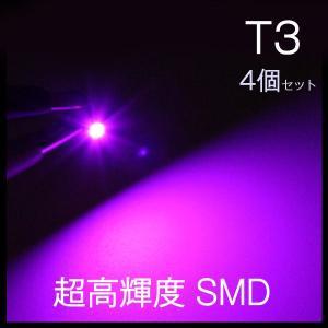 T3 LED ピンク4個 台座の色が異なる場合があります|gry