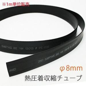 収縮チューブ Φ8mm ブラック 単位1m|gry