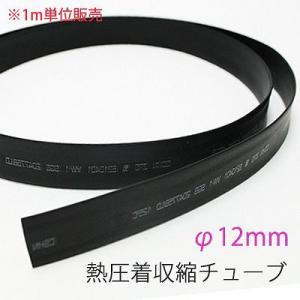収縮チューブ Φ12m ブラック 単位単位1m|gry