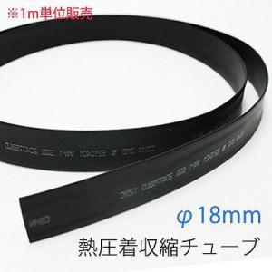 熱 収縮チューブ Φ18mm ブラック 単位1m|gry