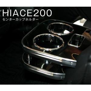 ハイエース200系 4型対応 標準 ワイド共通 センターコンソールカップホルダー 07e|gry