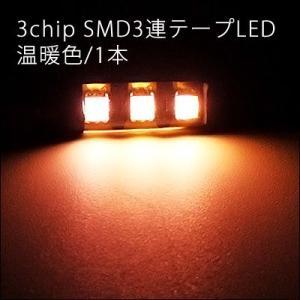 デイライト 3chip SMD3連LEDテープ 温暖色×1本 gry
