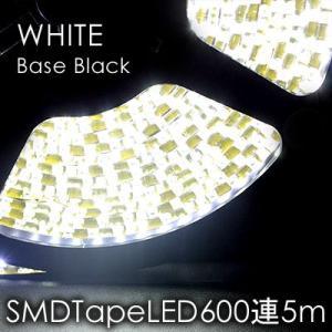 LEDテープ5m 600連 ホワイト 黒基盤|gry