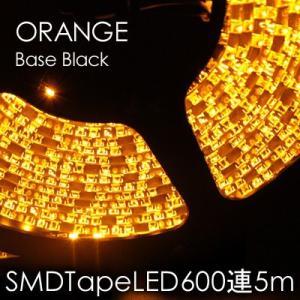 LEDテープ5m 600連 オレンジ 黒基盤|gry