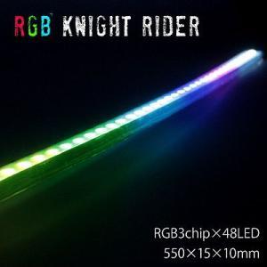 ナイトライダー 48連 コントローラレスRGB 多彩パターン点灯切り替え機能 55cm gry