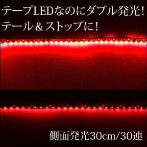 LEDテープ 30cm30連 ダブル発光 赤 2本|gry
