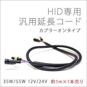 HID 高圧延長配線 カプラー オンタイプ 1.0m 12V 24V55W 50W 35W 07e|gry