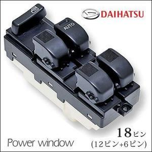 パワーウィンドウスイッチ 18ピ ン 12+6 DAIHATSU ダイハツ マックス L950S L952S L960S L962S|gry