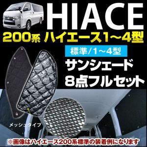 ハイエース200系 標準 サンシェード クローム 完全遮光、車中泊、アウトドア gry