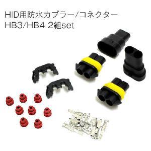 防水カプラー コネクター HB3 HB4 オス メス 2組