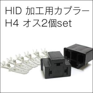HID 加工カプラー コネクター H4 オス 2個|gry