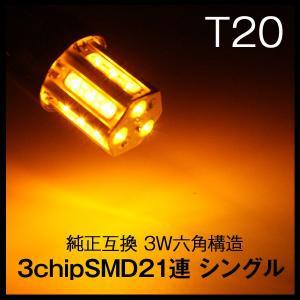 T20 ウェッジシングル 3W高輝度SMD21連 六角構造タイプ アンバー2個|gry