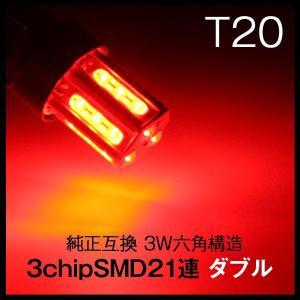 T20 ダブル 3W高輝度SMD21連 六角構造タイプ レッド2個|gry