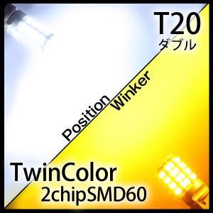 T20 2chip SMD60連 ダブル 白 橙 光量2倍 キャンセラー内蔵ツインカラーウイポジバルブ|gry