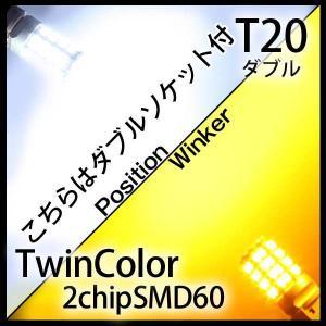 光量2倍 ツインカラーウイポジバルブ T20 2chipSMD60連ダブル 白 橙|gry