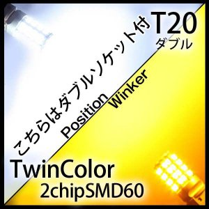 T20 ダブル 2chip SMD60連 白橙 ダブルソケット付 光量2倍 新ダブルソケット|gry