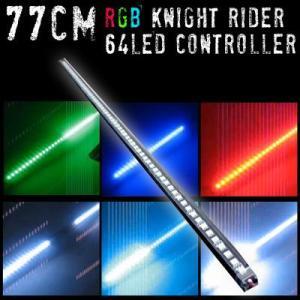 LED コントローラレス RGBナイトライダー 1本タイプ 77cm gry