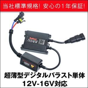 安心1年保証 15mmデジタルバラスト(12〜16V対応) 1個売り Bバラ|gry