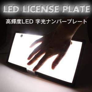 LED 字光式プレート 面発光 1枚 ELプレートより 明るい|gry