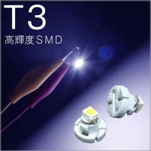 T3 ホワイト SMD バルブ 単品 メーターエアコンLED球|gry