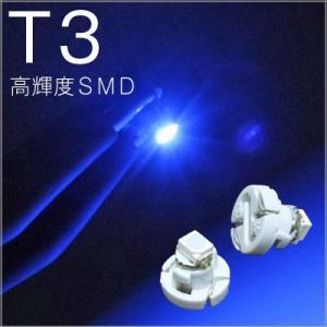 T3 ブルー SMD バルブ 単品 メーター球 エアコンバルブ|gry