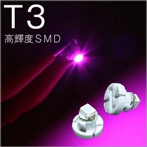 T3 ピンク SMD バルブ 単品 台座色選択不可|gry