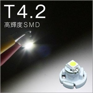 T4.2 LEDバルブ エアコン ホワイト SMD  1球単品|gry