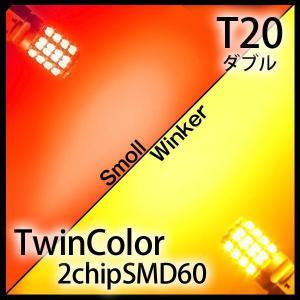 T20 ダブル 光量2倍 2chipSMD60連 赤橙 キャンセラー内蔵ツインカラーバルブ|gry