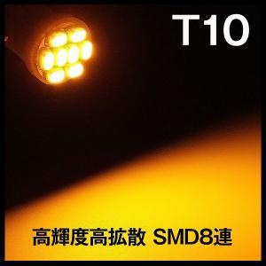 T10 ウエッジ LEDバルブ SMD8連 180度拡散 オレンジ 2個|gry