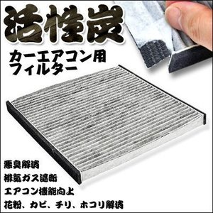 エアコンフィルター カローラルミオン NZE151、ZRE152154 H19.10〜