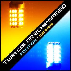 T20 光量2倍 2chipSMD60連 ダブル 青/橙 キャンセラー内蔵ツインカラーバルブ|gry