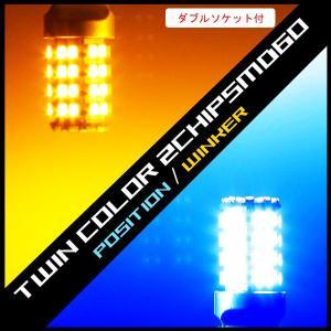 T20 青 橙 2chipSMD60連 ダブルソケット付 光量2倍 ツインカラー 新ダブルソケット|gry