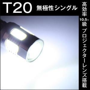 T20シングル 10.5W ホワイト 高効率 LEDバックランプ テールランプ等|gry