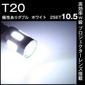T20 ダブル球 LEDバルブ 10.5W ホワイト 高効率 テールランプ|gry
