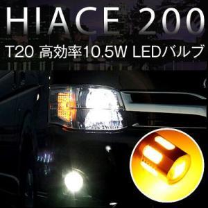 T20 LEDバルブ ハイエース ウインカーランプ 10.5W オレンジ ウェッジシングル2個 ピンチ部対応|gry