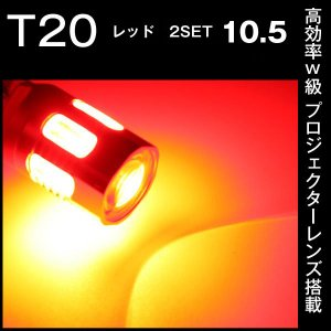 T20 10.5W ウェッジ ダブル発光 高効率 赤 2個 テールランプ|gry