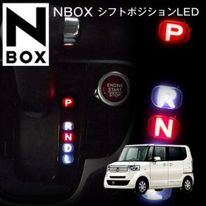 シフトポジションLED N BOX/N BOX CUSTOM|gry