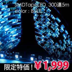 テープLED SMD300連 約5m ブルー 黒基盤 切断可能|gry