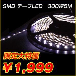 テープLED SMD300連 約5m 黒基盤 切断可能 ホワイト|gry