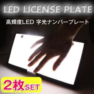 LED 字光式プレート フロント&リア用 2枚 面発光 ELより明るいです  |gry