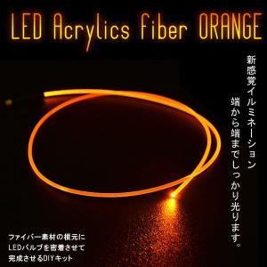 LEDアクリルファイバー 1m オレンジ ソケット付|gry