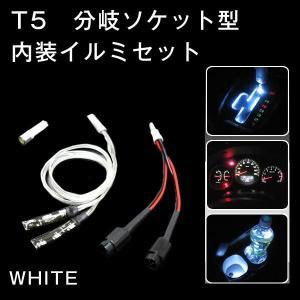 T5 分岐ソケット型 LED内装イルミ ホワイト|gry