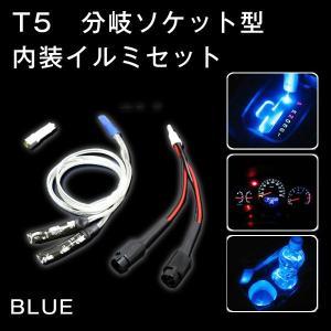 T5 分岐ソケット型 LED内装イルミ ブルー|gry