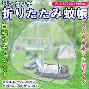 蚊帳 折りたたみ式 大型サイズ 200×140×145cm 07e|gry