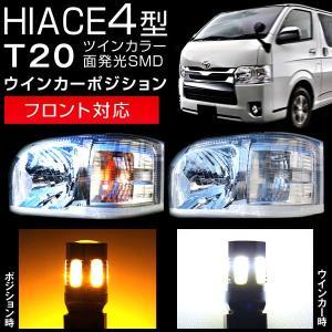 ウイポジ T20 トヨタ ハイエース200 4型 白橙 ツインカラー面発光LED ウインカーポジションバルブキット|gry